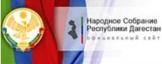 Официальный сайт Народного Собрания Республики Дагестан
